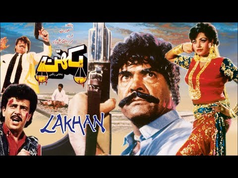 LAKHAN (1991) - SULTAN RAHI, NADRA, ISMAIL SHAH, SHAHIDA MINI - OFFICIAL PAKISTANI MOVIE