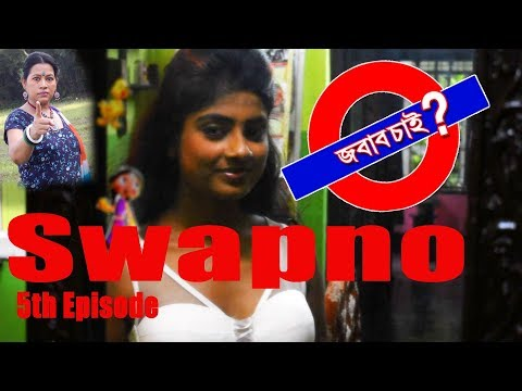 Swapno || Jabab Chai || Promo || 5th Episode || Akkankha Entertainment