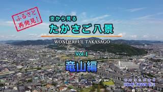 たかさご八景 VOL.1 竜山編