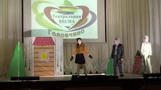 Коллектив Третий звонок на фестивале Театральная весна в Головчино