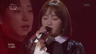 Video 유희열의 스케치북 Yu Huiyeol's Sketchbook - 펀치X찬열 - Stay With Me. 20180303 MP3, 3GP, MP4, WEBM, AVI, FLV Maret 2018