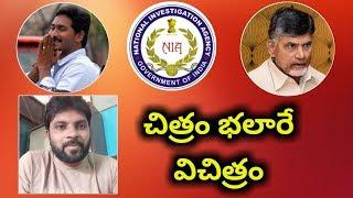Video Ys jagan attack issue, NIA vs Govt | ys jagan, Chandra babu | YUVA TV MP3, 3GP, MP4, WEBM, AVI, FLV Januari 2019