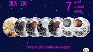 "Запись 1 дня курса ""7 дней-7 планет-7 небес"""