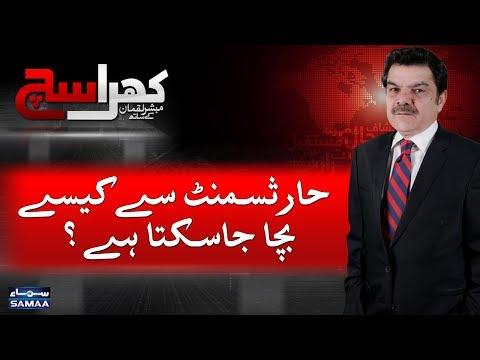 Harassment Se Kese Bacha Jasakta Hai?   SAMAA TV   Mubasher Lucman