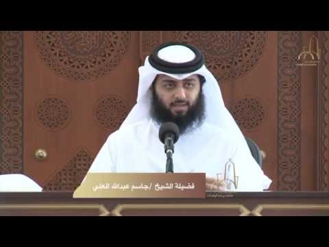 درس العصر للشيخ / جاسم العلي