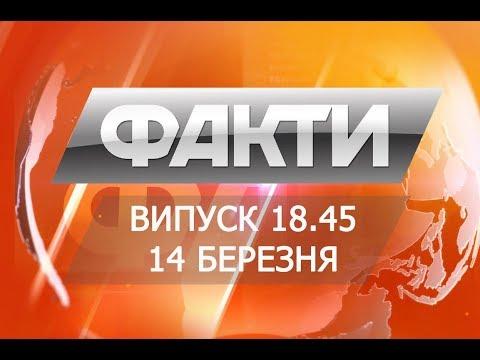 Выпуск 18.45 14 марта (видео)