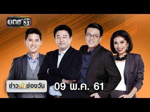 ข่าวเช้าช่องวัน | highlight | 9 พฤษภาคม 2561 | ข่าวช่องวัน | ช่อง one31