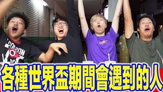 Video 各種在世界盃期間會遇到的人   Types Of People You'll Meet During World Cup MP3, 3GP, MP4, WEBM, AVI, FLV Maret 2019