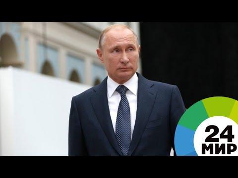 Теракт в Иране: Путин подтвердил Рухани готовность вместе бороться с терроризмом - МИР 24