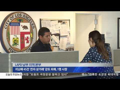LAPD 안전 상거래 지역 설치 6.27.17 KBS America News