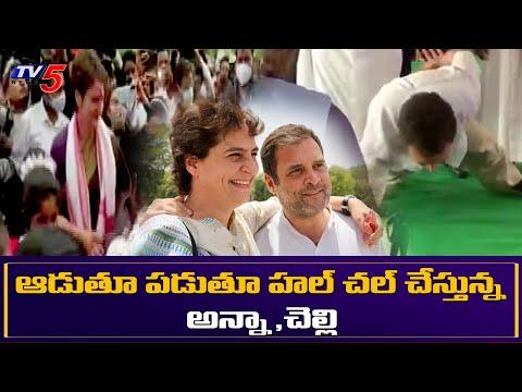 ఆడుతూ హల్ చల్ చేస్తున్న అన్నా చెల్లి.. | Rahul Gandhi Push up Challenge | Priyanka Gandhi