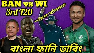 BANGLADESH Vs WEST INDIES 3rd T20 After Match Bangla Funny Dubbing | Sakib,Liton,Miraz | Alu Kha BD