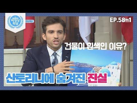 [ENG][비정상회담][58-1] 그리스 산토리니의 이국적 풍경을 만드는 흰색 건물의 비밀! (Abnormal Summit)