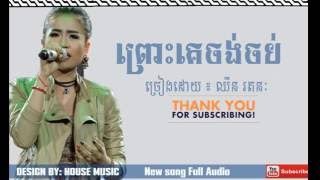 Please Subscribe to get new songThank you for Watch, Like, Comment, And Click