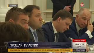В России хотят ввести налог на пластиковые пакеты