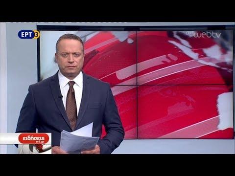Τίτλοι Ειδήσεων ΕΡΤ3 19.00 | 09/11/2018 | ΕΡΤ