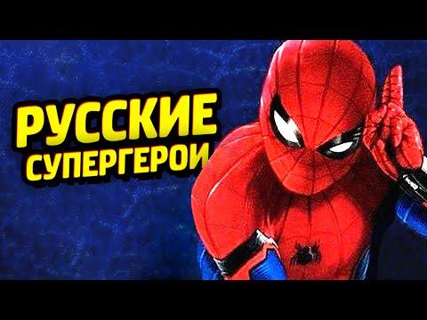 ЧЕЛОВЕК-ПАУК и ЗАЩИТНИКИ - Новости - DomaVideo.Ru