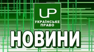 Новини дня. Українське право. Випуск від 2017-11-23