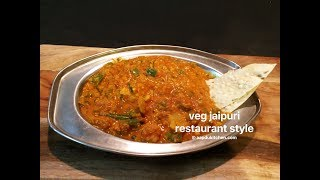 written recipe: http://www.aapdukitchen.com/vegetable-jaipuri-recipeWebsite – http://www.aapdukitchen.comFacebook – https://www.facebook.com/aapdukitchenTwitter – https://twitter.com/aapdukitchenPinterest – https://www.pinterest.com/aapdukitchenGoogle Plus – https://plus.google.com/112725605940703008905/postsLinkedin - https://in.linkedin.com/in/aapdukitchenInstagram - https://www.instagram.com/aapdukitchenTumblr - http://aapdukitchen.tumblr.comYoutube - https://www.youtube.com/channel/UCwpTmv0AKkS5GgK7I4v8lRwvegetable jaipuri recipe  veg jaipuri recipe  no onion no garlic with step by step photo and recipe video. this is a no onion no garlic recipe. basically, this is a mixed vegetable curry prepared on a spicer side. it tastes best when served with roti, naan or rice.vegetable jaipuri recipe  veg jaipuri recipe  no onion no garlic with step by step photo and video recipe. this is a very easy and little healthy curry in compared to normal punjabi curries. you can prepare vegetable jaipuri by adding paneer in it or without adding paneer. generally, i like to make this curry simple so i don't put paneer in it. even i try and avoid adding cream in this sabzi as well.