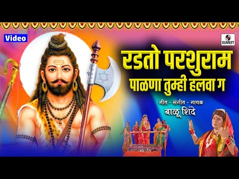 Video Radato Parsuram Palana Tumhi Halawa - Sumeet Music download in MP3, 3GP, MP4, WEBM, AVI, FLV January 2017