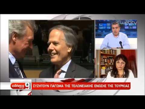 Καταδικάζει τις προκλήσεις της Άγκυρας η ΕΕ | 17/06/2019 | ΕΡΤ