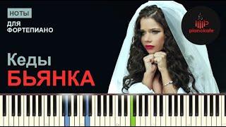 Бьянка - Кеды (пример игры на фортепиано) piano cover