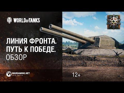 Линия фронта. Путь к победе. Обзор - DomaVideo.Ru