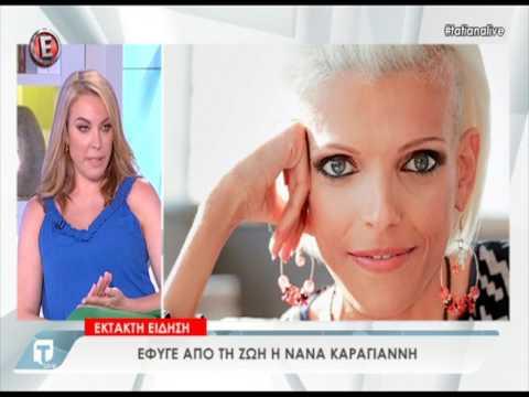 Η Τατιάνα Στεφανίδου μιλάει για το θάνατο της Νανάς Καραγιάννη