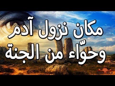 العرب اليوم - شاهد:  قصة ادم وحواء المؤثّرة كما في القرآن الكريم