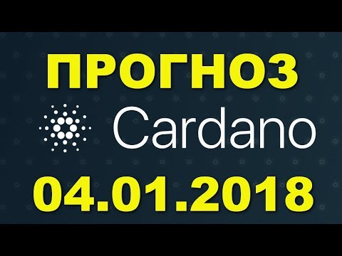 ADA/USD — Cardano прогноз цены / график цены на 4.01.2018 / 4 января 2018 года