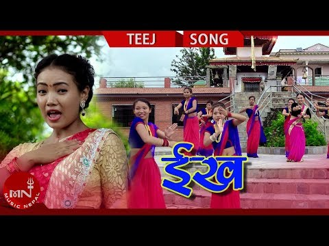 New Teej Song 2075/2018 | Ikh - Prakash Pariyar & Tika Pun Ft. Sabita, Arjun, Pushpa & Jeevan