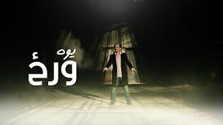 Farhad Darya Official Video - Yawa Wraz Full HD