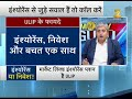 Money Guru: Know why experts recommend investment in ULIP over other insurance products ?