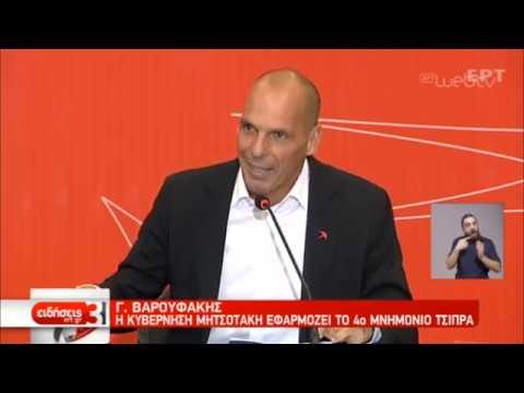 Συνέντευξη Τύπου του Γ. Βαρουφάκη στην ΔΕΘ | 13/09/2019 | ΕΡΤ