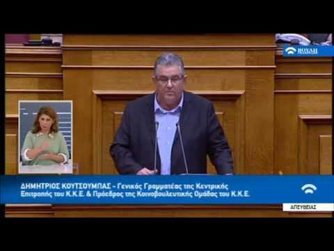 Δ. Κουτσούμπας: Ο λαός δεν θα αποδεχτεί τους κόφτες στη ζωή και τα δικαιώματα