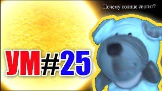 УМ #25 - Удивительный мир. Почему солнце светит