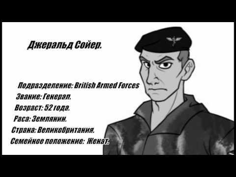 Господство Вархона: Протагонисты 2. (Земляне)