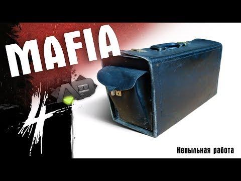 Маfiа | Не пыльная работа | Миссия 4 - DomaVideo.Ru