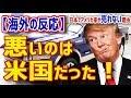 【海外の反応】「悪いのは米国だった!」日本でアメリカ車が売れない理由はコレ!日本で米国車が売れる可能性に米国人が興味津々