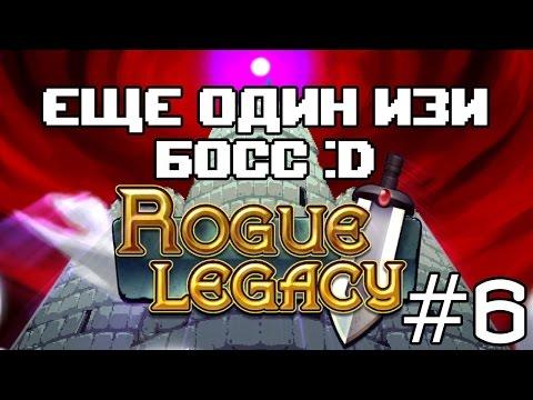 Rogue Legacy #6 - Еще один изи босс :D