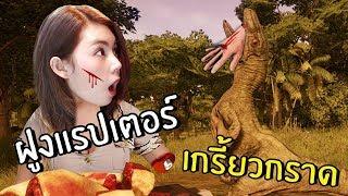 ฝูงแรปเตอร์ผู้โหดร้าย #3 | Jurassic world evolution