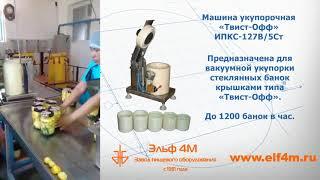 Видео: ИПКС-127В - вакуумная укупорка стеклянных банок Твист-Офф в цехе консервирования овощей.