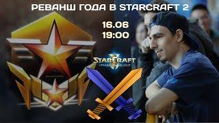 Расписание трансляций и подписка на стримы: http://clever.press/streamsПрямая трансляция от 16.06.2017, игры от первого лица. Стрим-реванш по прорыву в грандмастер лигу StarCraft 2: Legacy of the Void!Сообщество ВКонтакте: http://vk.com/korea20Анонсы стримов: https://twitter.com/Alex007UAО канале: Здесь вы можете найти все лучшие видео по StarCraft 2 - матчи профессионалов, игры от первого лица за случайную расу, обучающие материалы от киберспортивного аналитика и комментатора Alex007.