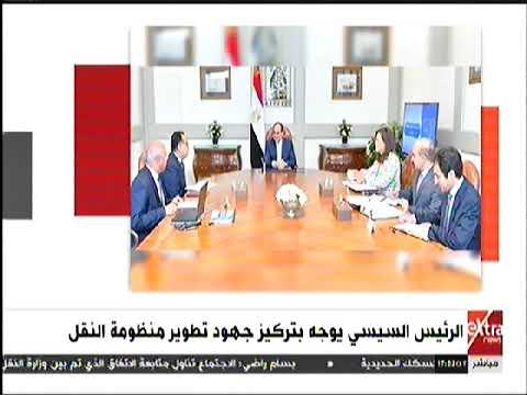 قناة إكسترا نيوز -- نشرة الخامسة - الرئيس السيسي يجتمع برئيس الوزراء والفريق مهندس كامل الوزير وزير النقل و يوجه بتركيز الجهود لتحديث وتطوير منظومة النقل في مصر