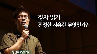 #6 강신주 - 동양고전 장자 읽기: 진정한 자유란 무엇인가?