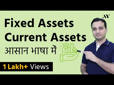 Fixed Assets And Current Assets - Explained In Hindi (2018)