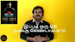 The Gift (2015) Hollywood Movie Review in Tamil by Filmi craft