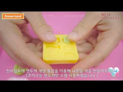 미니어쳐 mini놀이 No.14 문어&새우 초밥 만들기