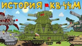 Video История и создание монстра КВ-44М - Мультики про танки MP3, 3GP, MP4, WEBM, AVI, FLV Februari 2019