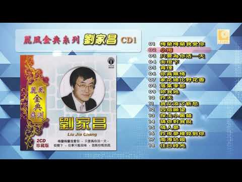 丽风经典系列刘家昌 CD1 - Li Feng Jing Dian Xi Lie Liu Jia Chang CD1 (Official Audio)